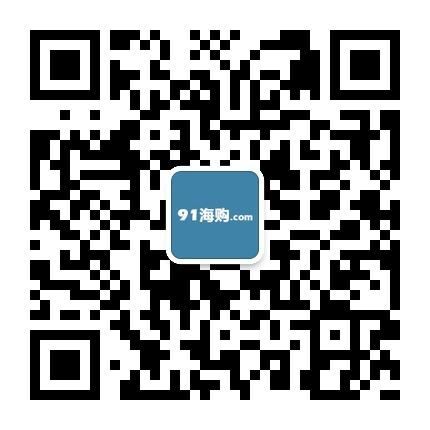 91海购 微信公众账号